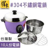 【J SPORT】【鍋寶】10人份不鏽鋼電鍋(紫) ER-1130-D