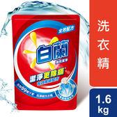 白蘭 強效除蹣過敏洗衣精補充包 1.6KG
