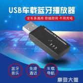 藍芽接收器模塊車載MP3播放器免驅無線適配器汽車USB藍芽音頻接收器『摩登大道』