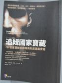 【書寶二手書T1/社會_IFY】追緝國家寶藏-FBI首席藝術犯罪探員臥底破案實錄_羅伯威特曼