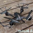 遙控飛機四軸飛行器充電耐摔...