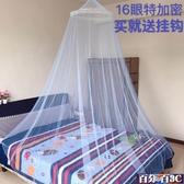 吊頂蚊帳特加密圓頂公主宮廷落地帳紗家用1.5米床宿舍上鋪免安裝 百分百