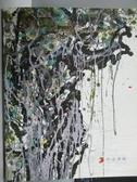 【書寶二手書T6/收藏_YJZ】中濠典藏2017春季藝術品拍賣會_中國近現代書畫_2017/5/22