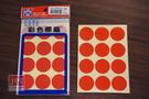 [華麗牌] WL-2035彩色標籤(共6色可選)