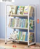 兒童書架家用玩具收納整理幼兒寶寶繪本架落地多層書櫃簡易置物架 秋季新品 YTL