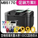 【小供墨系統空匣含晶片+100CC防水四色】Canon MAXIFY MB5170 商用傳真多功能複合機