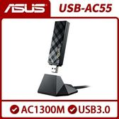 [富廉網] ASUS華碩 USB-AC55 雙頻Wireless-AC1300 USB3.0 WiFi介面卡