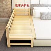 加寬床拼接床定制兒童床帶單人床實木床加寬拼接加床拼床定做  汪喵百貨