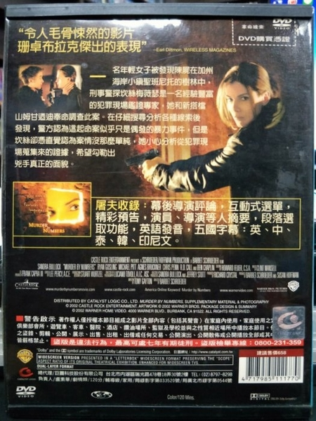 挖寶二手片-U02-041-正版DVD-電影【拿命線索 紙盒裝】-珊卓布拉克 雷恩葛斯林 麥可彼特 安妮絲布