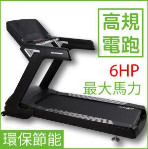 【商用高規格】6.0hp馬力/專業型多功能電動跑步機