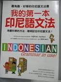 【書寶二手書T1/語言學習_WDT】我的第一本印尼語文法 :用最科學的方法,聰明記住印尼…