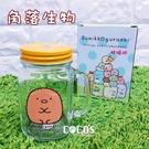 正版 角落小夥伴 角落生物 玻璃杯 杯子 水杯 寬口馬克杯 豬排款 COCOS SS280
