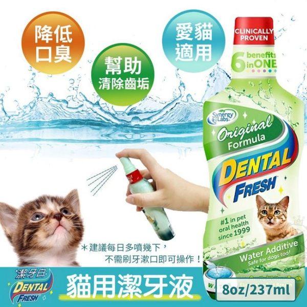 『寵喵樂旗艦店』美國Dental Fresh潔牙白《貓用-潔牙液》8oz