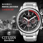 【公司貨保固】CITIZEN CA4034-50F 光動能計時錶 熱賣中!