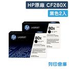 原廠碳粉匣 HP 2黑組合包 高容量 CF280X / CF280 / 280X / 80X /適用 HP Pro400 M425dn/M425dw/M401d/M401dn