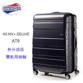 [佑昇]Samsonite 美國旅行者 AT【HS MV+ DELUXE AT9】飛機輪 可擴充 29吋行李箱 (周年慶8折)