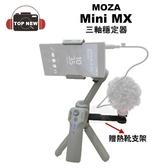 [贈熱靴支架] MOZA 魔爪 手持 三軸 穩定器 Mini MX MSG02 折疊式 盜夢空間 手勢遙控 跟隨 公司貨
