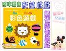 麗嬰兒童玩具館~風車圖書-小寶貝的視覺‧觸覺認知遊戲(彩色遊戲/黑白遊戲).單本價