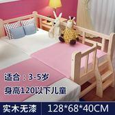 兒童床 實木帶小床單人床男孩女孩公主床寶寶邊床加寬拼接大床 非凡小鋪 igo