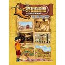 時間羅盤-古文明探索奇航DVD...