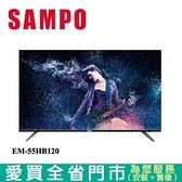 SAMPO聲寶55型4K HDR聯網LED顯示器EM-55HB120含配送+安裝【愛買】