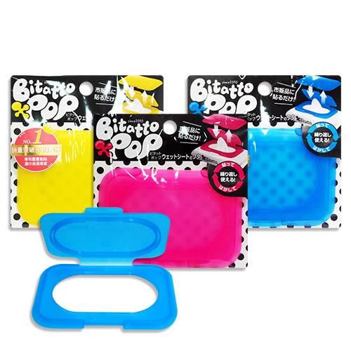 日本 必貼妥 Bitatto 重覆黏濕紙巾專用盒蓋-大(果凍粉/藍色/黃色)[衛立兒生活館]