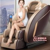 按摩椅 家用全身太空艙多功能電動小型新款豪華按摩椅全自動8d沙發器T 2色