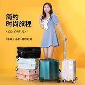 迷你行李箱 行李箱女小型輕便迷你18寸登機拉桿箱密碼旅行箱子男小清新韓版