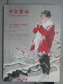 【書寶二手書T6/收藏_PAQ】中貿聖佳2013冬季藝術品大型拍賣會_中國當代書畫專場