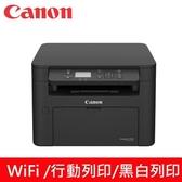 Canon imageCLASS MF113w 無線黑白雷射複合機