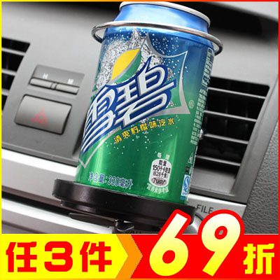 汽車冷氣出風口可折疊飲料架 風扇杯架 (顏色隨機)【AE10375】99愛買生活百貨