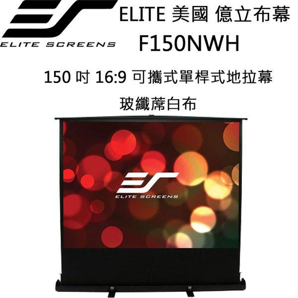 Elite Screens 美國 億立 布幕 【 F150NWV 】 150吋 16:9 可攜式單桿式地拉幕 玻纖蓆白布*