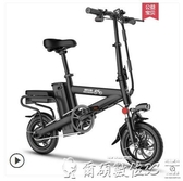 電動自行車嗨車族折疊電動自行車男女性成人助力電瓶車小型鋰電池電動車代駕LX爾碩數位