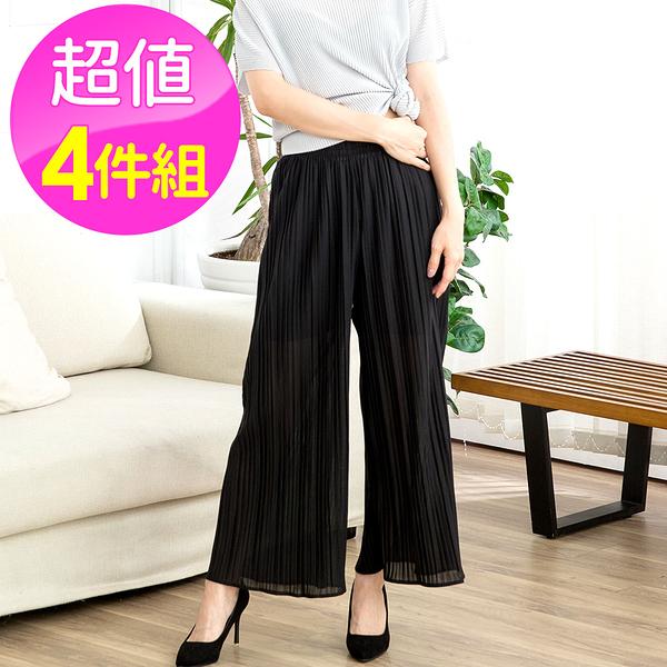 時尚顯瘦飄逸百摺寬褲(4件組)