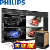 PHILIPS 43型4K廣視角螢幕( BDM4350UC ) 送艾美特陶瓷電暖器