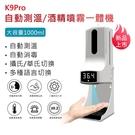 預購 自動酒精噴霧/自動測溫器 感應酒精噴霧機 紅外線感應 殺菌/消毒 USB供電 (1000ml)