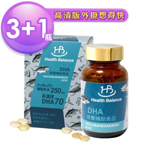 【買3送1】HB高單位魚油 (60錠/瓶)