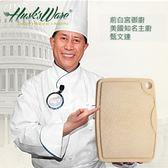美國Husk's ware稻殼天然無毒環保抗菌砧板-中