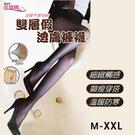 【衣襪酷】雙層假透膚褲襪 舒適保暖 台灣製 佳賀晴