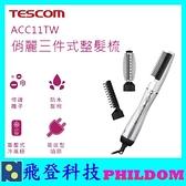 飛登科技  TESCOM ACC11 ACC11TW 俏麗三件式整髮梳 整髮組 群光 公司貨 保固一年