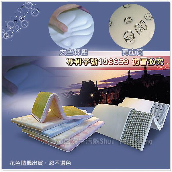 【水晶晶】SY8081-2美國蒙娜莉莎專利矽膠獨立筒3.5呎單人冬夏兩用薄床墊