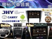 【JHY】15~18年TOYOTA CAMRY專用10吋螢幕 MS6安卓多媒體主機*安卓+三聲控*送1年4G網+影視3個月