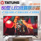 TATUNG大同 50吋電視 LED液晶顯示器 DC-50H10 含安裝 台灣公司貨 原廠三年保固