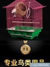 鳥籠 虎皮鸚鵡鳥籠子八鷯哥文鳥牡丹飛行加高大號 微愛家居生活館