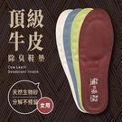 【無味熊】頂級牛皮 除臭鞋墊 - 女用 ...