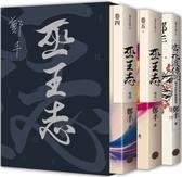 巫王志.限量精緻燙銀典藏書盒版套書組(拆封不退)