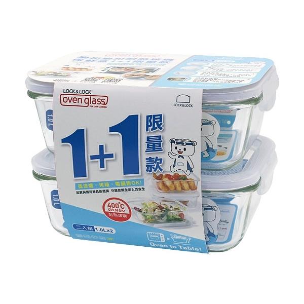 LOCK & LOCK 樂扣樂扣 耐熱玻璃保鮮盒1L(1+1限量款) 長方形【小三美日】※禁空運
