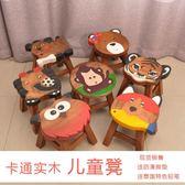 泰國實木創意可愛兒童凳子卡通小板凳動物凳換鞋凳小板凳小矮凳