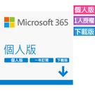 ~免運~升級加碼送~ 微軟 Microsoft Office 365 個人版-中文版 數位下載版(一年訂閱期) 無實體盒裝