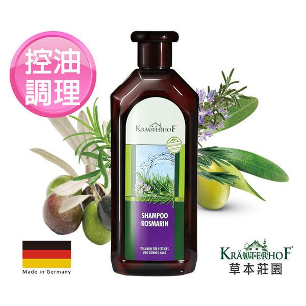 德國 歐森 草本莊園 迷迭香調理洗髮精 (500ml)
